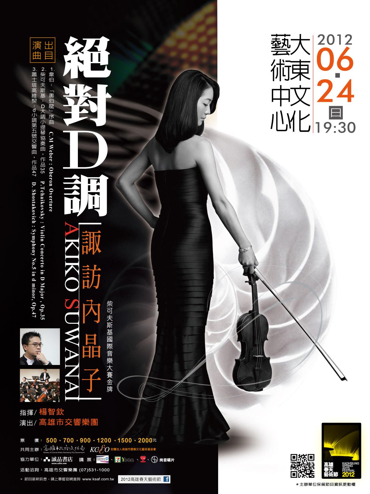2012高雄春天藝術節/絕對D調