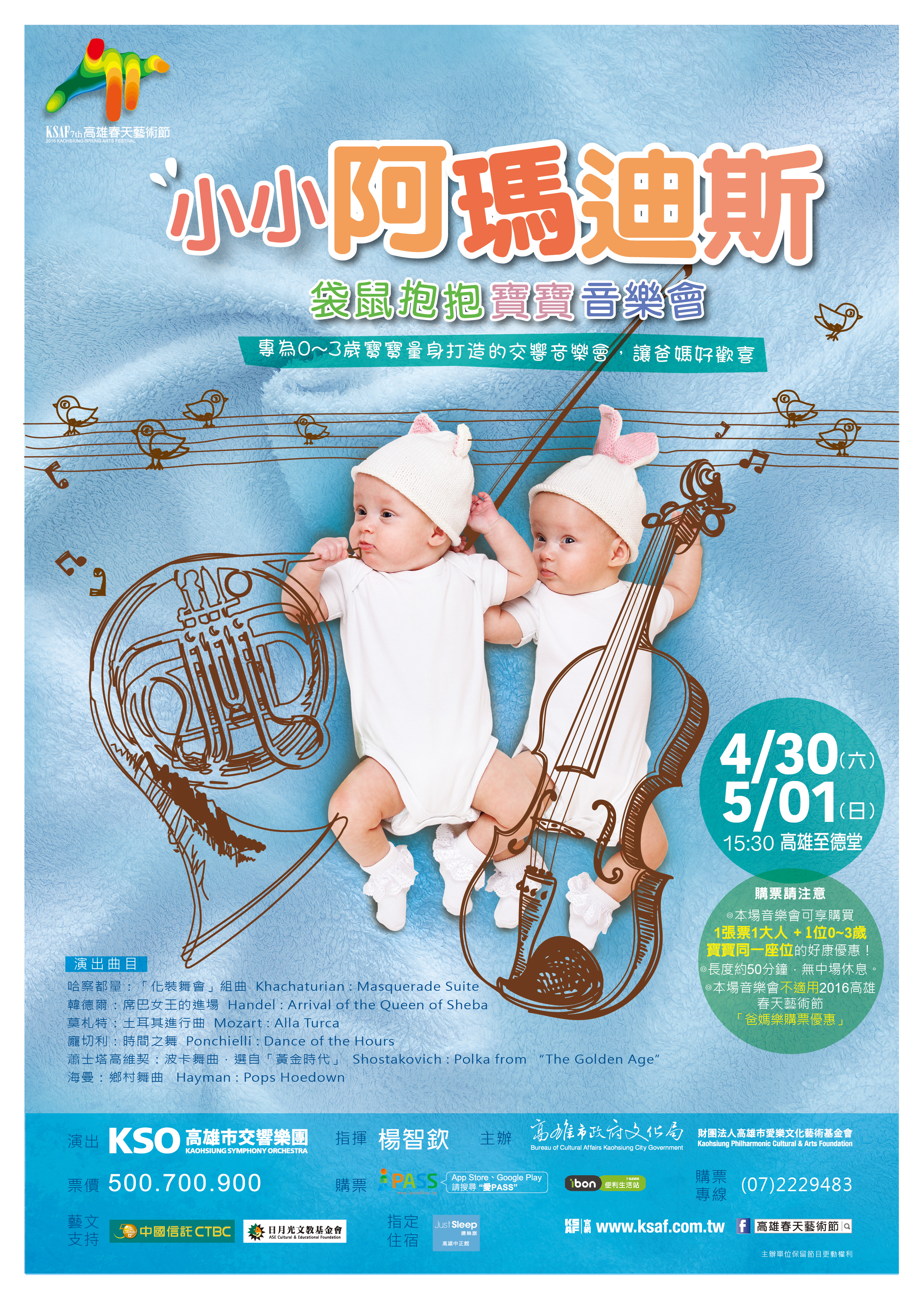 2016高雄春天藝術節/小小阿馬提斯