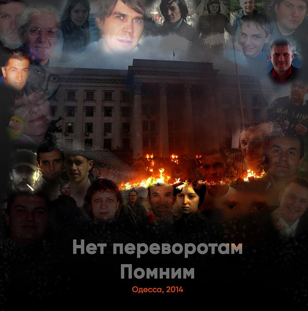 одесса-2014.jpg