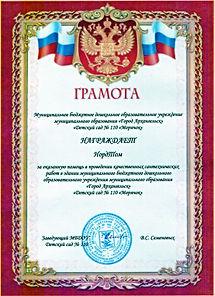 Сантехник в Архангельске Норд-Том тел. 69-61-47