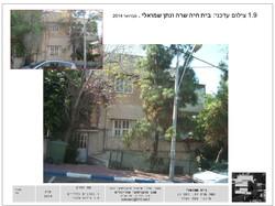בית שמואלי | משה שרת 37 רמת גן