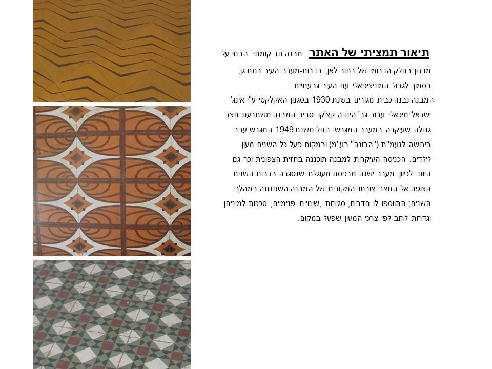 בית קצ'קו   לאן 28 רמת גן