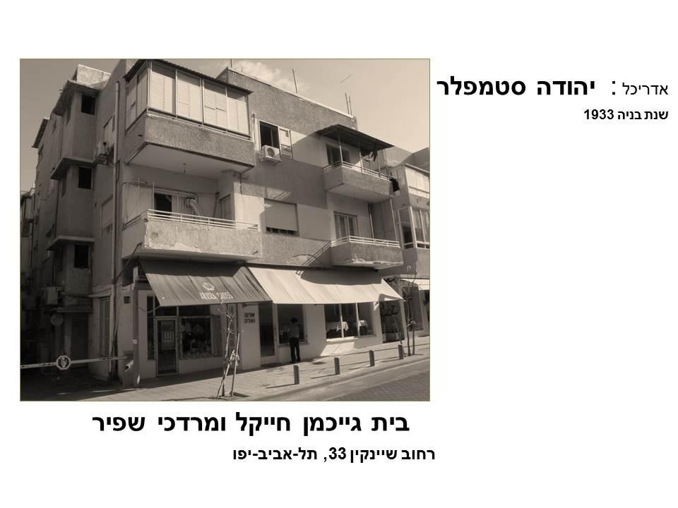 בית גייכמן חייקל ומרדכי שפיר