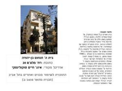 בית ה' מנחם בן יהודה | מלצ'ט 20