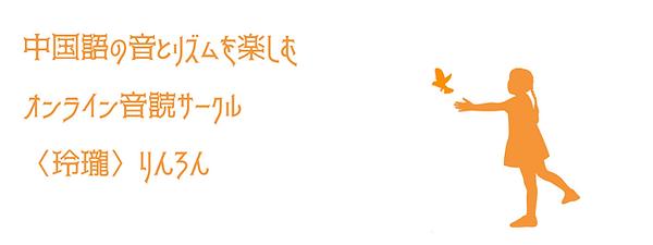 中国語オンライン音読サークル