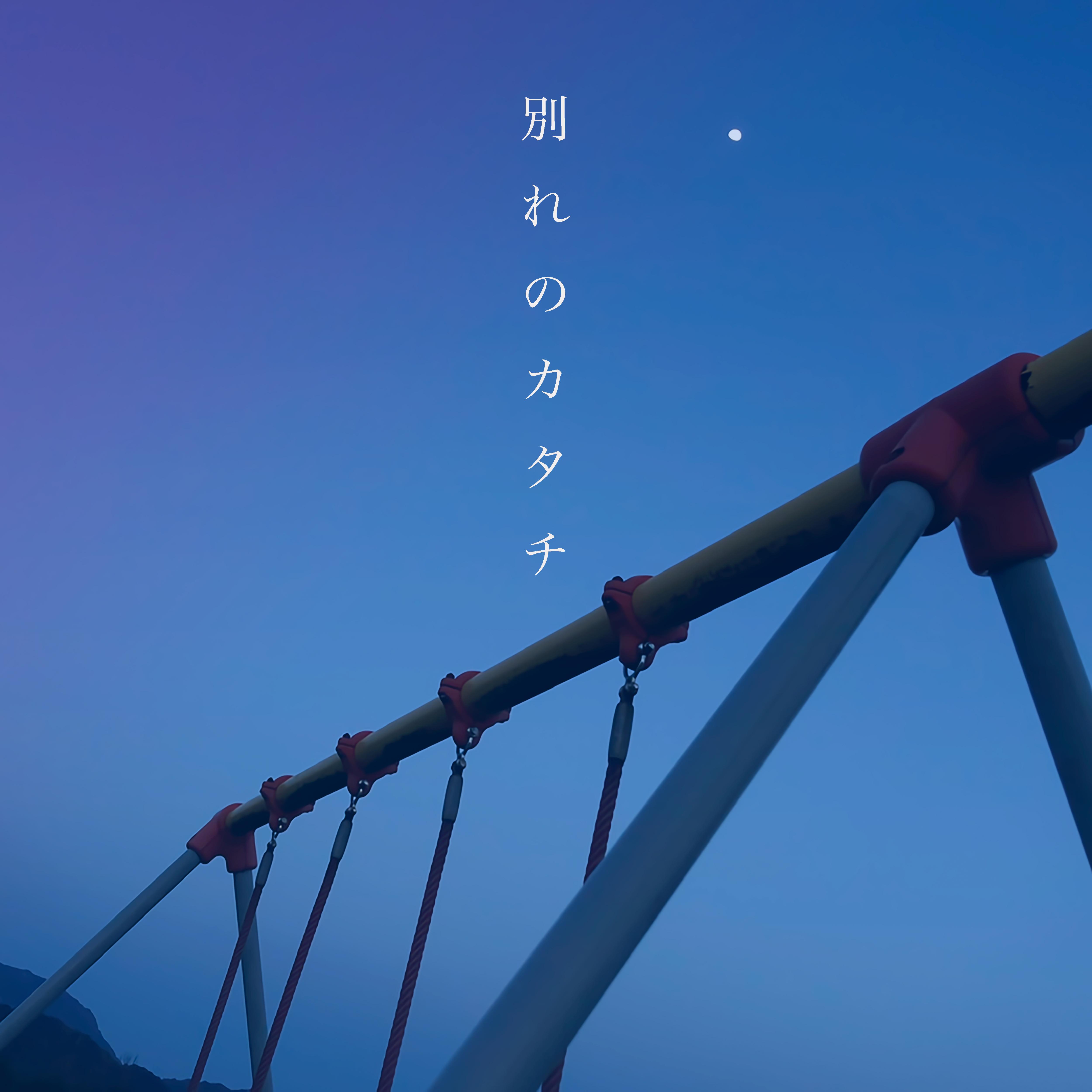 別れのカタチ / 竹丸 feat.Uniaxia