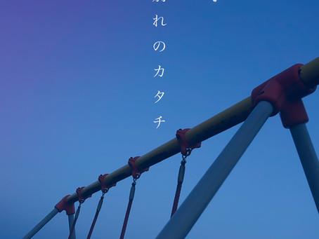 『別れのカタチ』released!