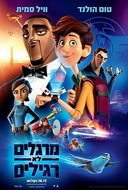 250px-Spies_in_Disguise_(2019)_poster