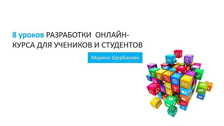 Как сделать курс_Щербакова.jpg