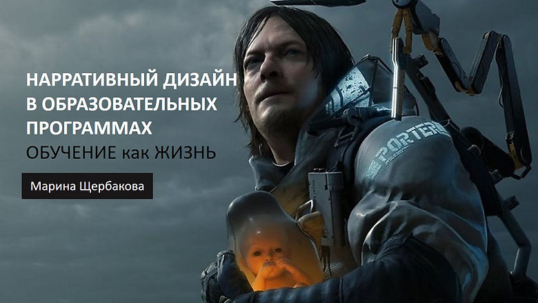 Нар диз в обр программах_Марина Щербаков