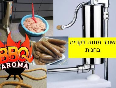 """שובר מתנה לרכישה באתר על סך 550 ש""""ח"""