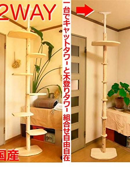 ワイルドキャットタワー2WAY ひのき丸太(檜)仕様  天井高2.55~2.67用 一台で木登りとステップタワー組合せ自由自在 国産職人手作りの複製の複製の複製