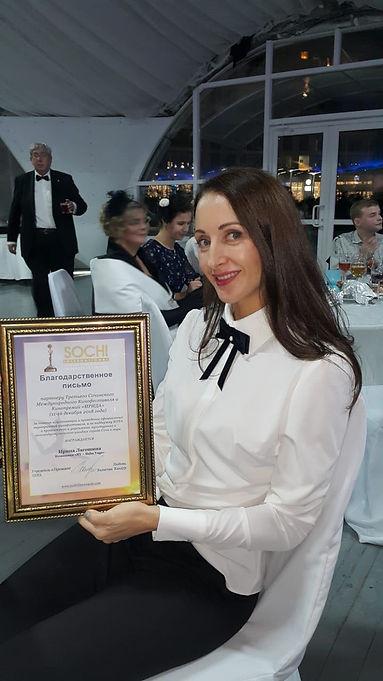 Irina Lagoshina
