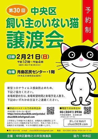 202102譲渡会ポスター.jpg