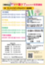 スクリーンショット 2019-06-16 21.20.50.png
