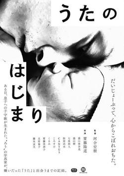 『うたのはじまり(絵字幕版)』