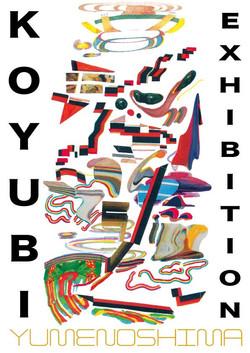 個展「YUMENOSHIMA」