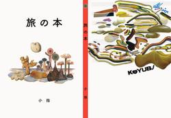 「旅の本」発売