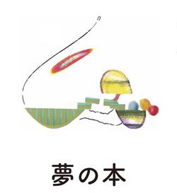 夢の本 出版