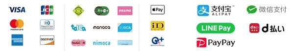 各種クレジットカード電子マネー対応