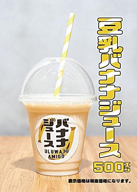 豆乳バナナジュース_アートボード 1.jpg