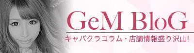 千葉県のキャバクラ派遣GeM - 公式ブログ