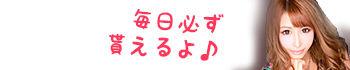 千葉県のキャバクラ派遣GeM - 全額日払い