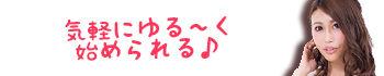 千葉県のキャバクラ派遣GeM - ノルマ罰金なし