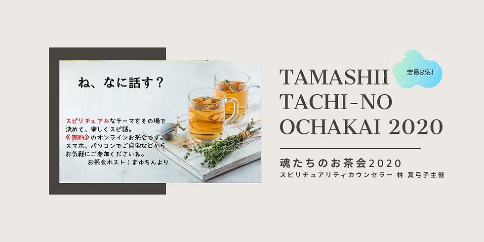 【無料】魂たちのお茶会 №5(2020.6.20)