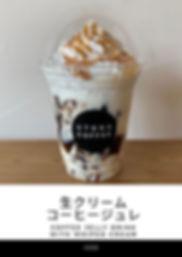 コーヒージュレのコピー (1).jpg