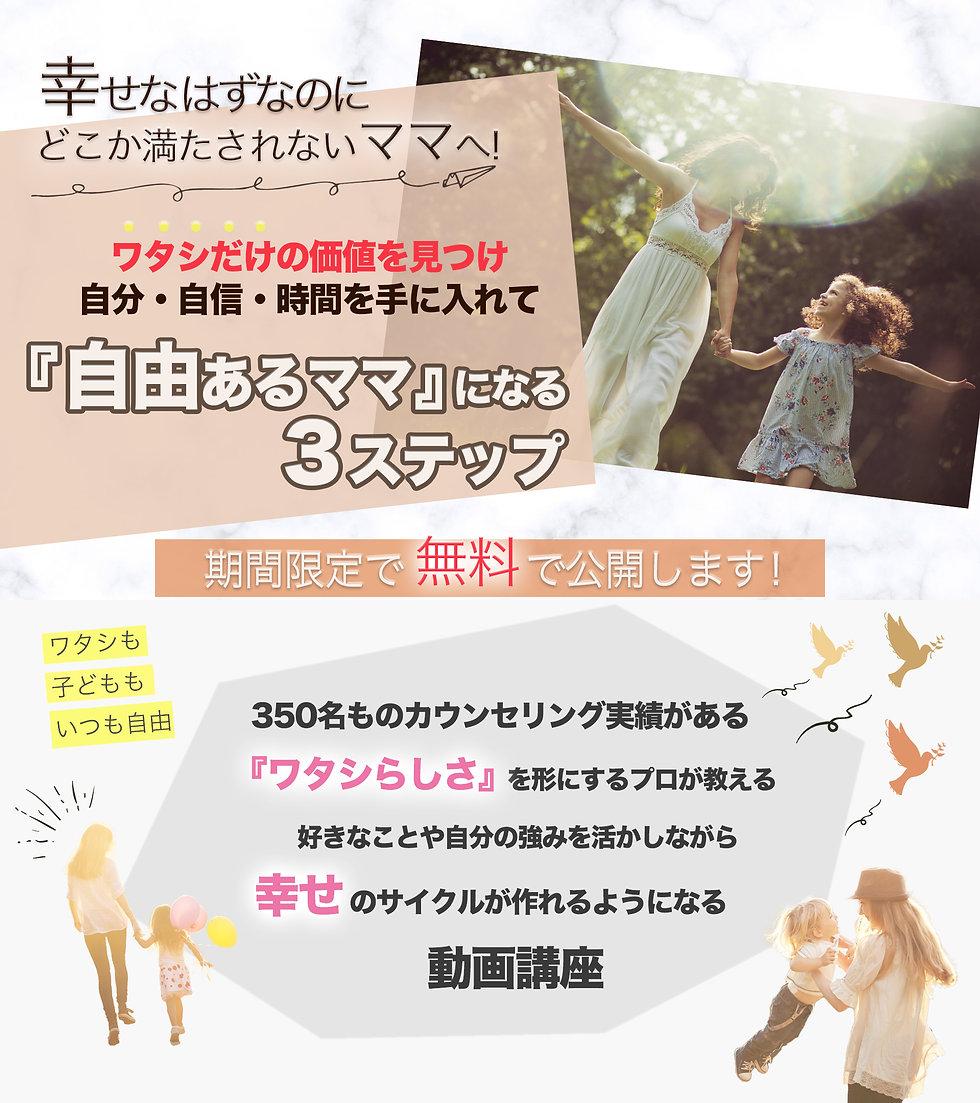 牧村様LPバナー(ワタシらしさ).jpg