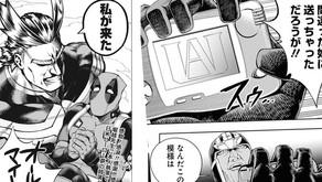 ¡Épico Crossover! ¡All Might y Deadpool juntos en un manga!