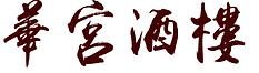 华宫图标设计3.png