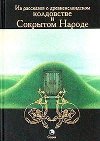 «Из рассказов о древнеисландском колдовстве и Сокрытом народе»