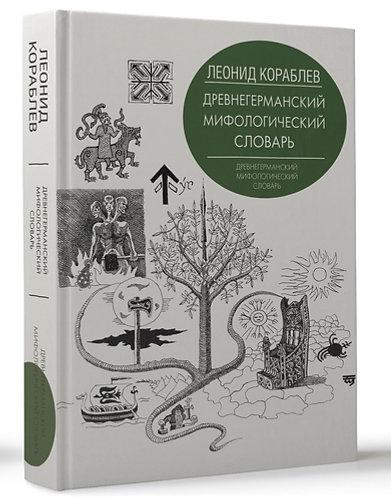 «Древнегерманский мифологический словарь»
