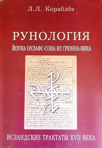Рунология Йоуна Оулафс-сона из Грюнна-вика. Исландские трактаты XVII века.