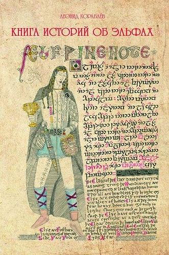 «Книга историй об эльфах»