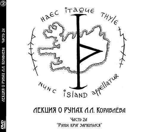 Видео-лекция о рунах Часть2А: «Руны: круг замкнулся»
