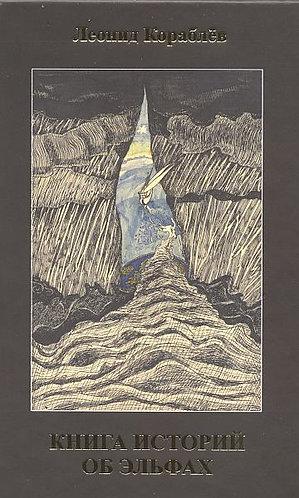 Книга историй об эльфах