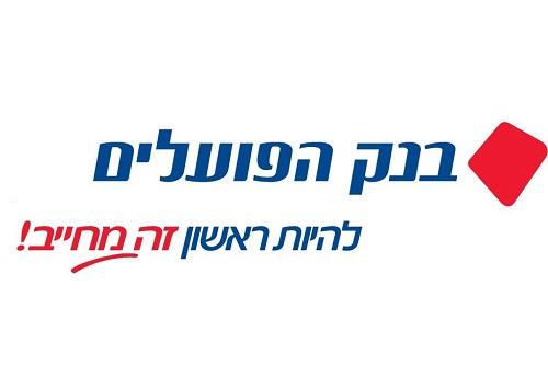לוגו-בנק-הפועלים