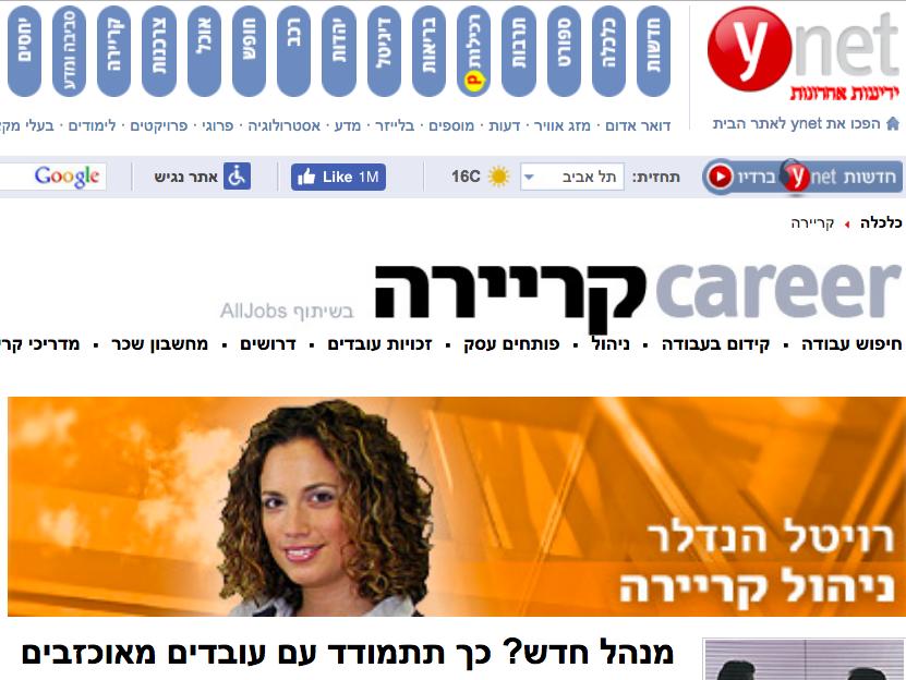 Ynet הטור של רויטל הנדלר קריירה וניה
