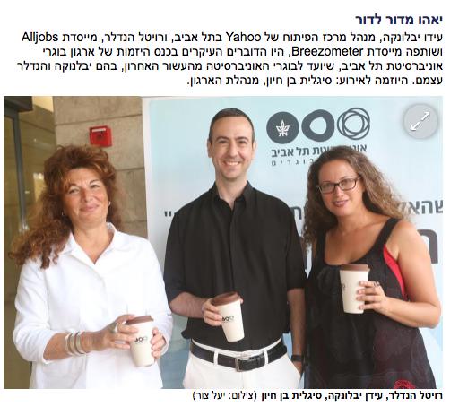 Ynet - רויטל הנדלר עם עידו יבלונקה