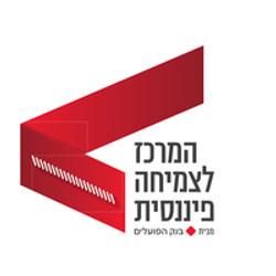 המרכז לצמיחה פיננסית לוגו