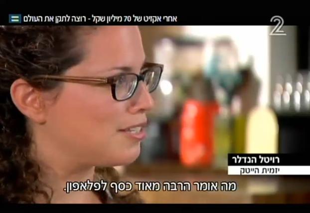 רויטל הנדלר, חדשות ערוץ 2