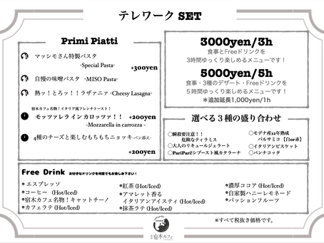 【平日限定】テレワークセット開始!!