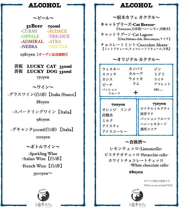 alcohol日本語.png