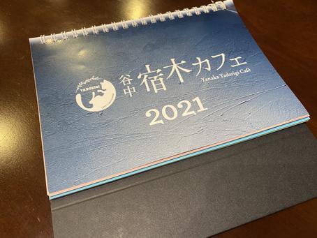 宿木カレンダー【発売12月18日〜】