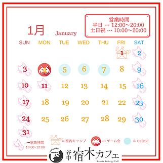営業カレンダー.png