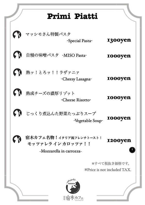 PrimiPiatti 大(2020.2).png
