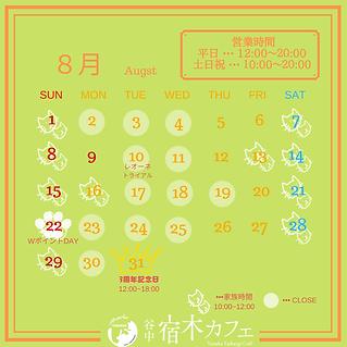 営業カレンダー-3.png
